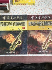 中国音乐学院校外音乐考级全国通用教材:萨克斯(上下)