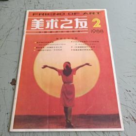 美术之友1988-2