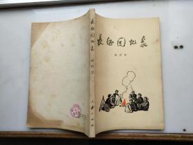 长征回忆录(77年一版一印)