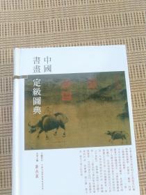 中国书画定级图典