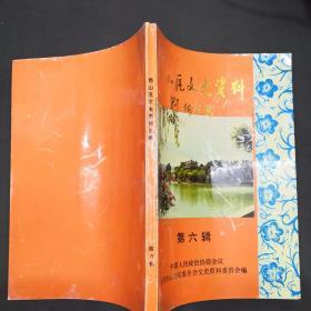西山区文史资料选辑(第六辑)