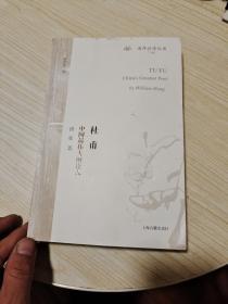 杜甫:中国最伟大的诗人