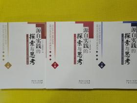 源自实践的探索与思考:中共广东省委党校社会管理创新教学案例选编(上中下)