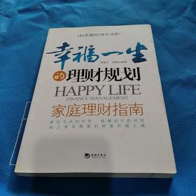 幸福一生的理财规划
