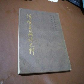 清实录藏族史料 九