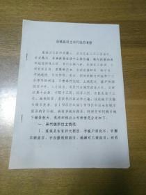 襄城县出土宋代钱币考察