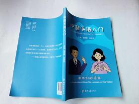中国手语入门(正版现货,内页干净完整)