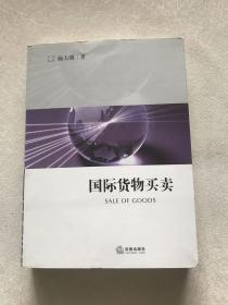国际货物买卖【正版书籍 内页干净】
