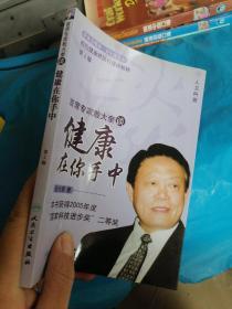 相约健康社区行巡讲精粹:首席专家殷大奎谈健康在你手中(第2版)