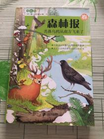 森林报(春):秃鼻乌鸦从南方飞来了(彩图版)