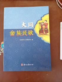 大同畲族民歌