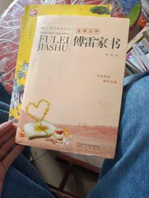 名师点评傅雷家书(附考点大全升级版)/阳光阅读