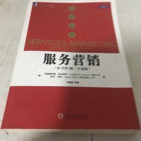 营销教材译丛:服务营销(原书第7版·全球版)