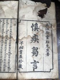 清代道光木刻线装本中医书《慎疾刍言》(一册全)