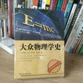 大众物理学史