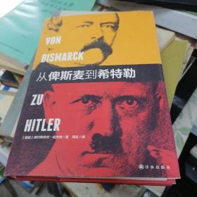 从俾斯麦到希特勒