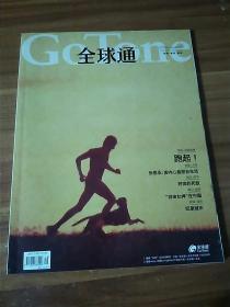 全球通 2013 1
