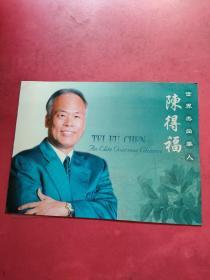 邮票--世界杰出华人--陈得福(纪念封+一版邮票)