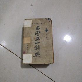 王云五小辞典第二次增订本