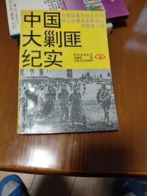 中国大剿匪记实