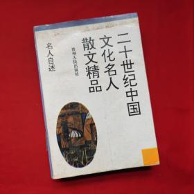 二十世纪中国文化名人散文精品.名人自述