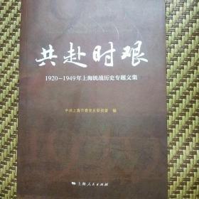 共赴时艰:1920-1949年上海统战历史专题文集