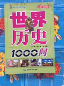 青少年不可不知:世界历史1000问(双色配图版)