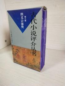 古代小说评介丛书 第八辑 侠义公案类
