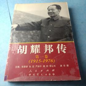 胡耀邦传:第1卷(1915-1976)