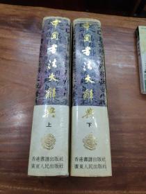 中国书法大辞典(全两册)