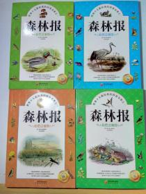 森林報全4冊彩色注音版