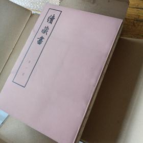 续藏书(全十一册)