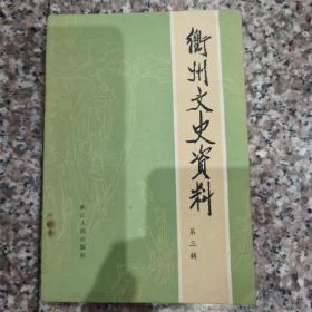 【量少版本】衢州文史资料(第三辑)