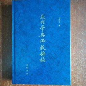 敦煌学与佛教杂稿(一版一印)