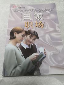 白领职场——康乃馨现代女性生活小百科
