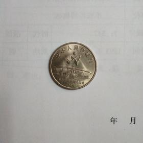 第11届亚洲运动会纪念币