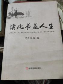 读此书盖人生