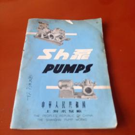 上海水泵厂Sh泵技术说明