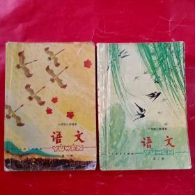 六年制小学课本(试用本)【语文】第1、2、3、4(4本合售)