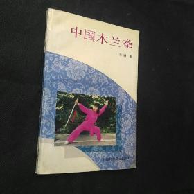 武术秘籍:中国木兰拳