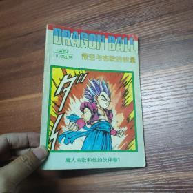 漫画:七龙珠-魔人布欧和他的伙伴卷1:悟空与布欧的较量