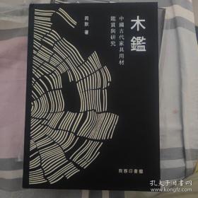 木鉴(作者签名题辞钤印)