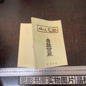 秣陵志图【32174】