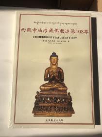 西藏寺庙珍藏佛教造像108尊 全新塑封