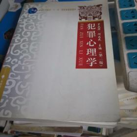 """犯罪心理学(第2版)/普通高等教育""""十一五""""国家级规划教材"""