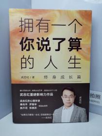 武志红:拥有一个你说了算的人生·终身成长篇【作者签名本】