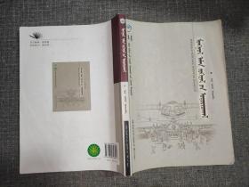蒙古民间文学导论 (蒙文)