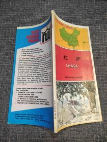 拉萨(英文版,旅游小册子)