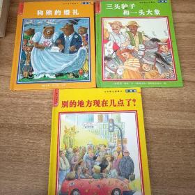 袖珍精品图书画,外国卷(狗熊的婚礼,三头驴和一头大象,别的地方现在几点了?)三本合售