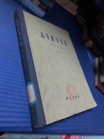 高等数学引论 第一卷